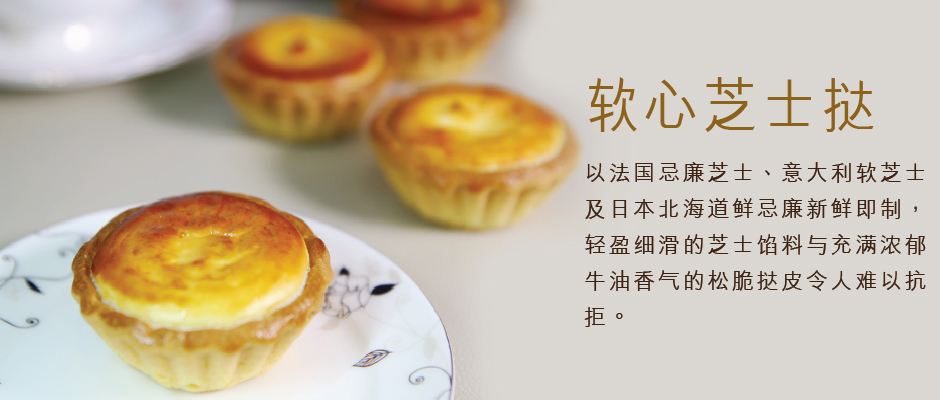 Creamy Cheese Tart
