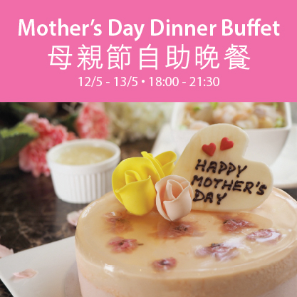 Mother's day_300x300px-02