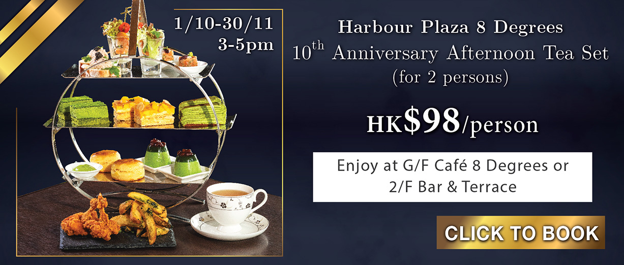 Harbour Plaza 8 Degrees 10th Anniversary Afternoon Tea Set