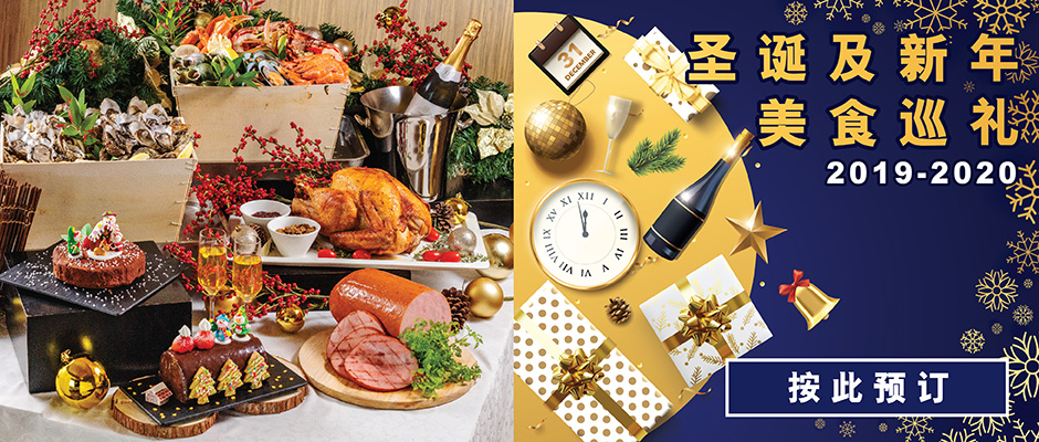 Christmas & New Year Dining