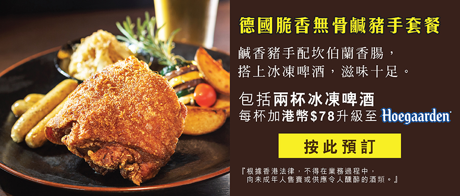 German Crispy Boneless Pork Knuckle Set
