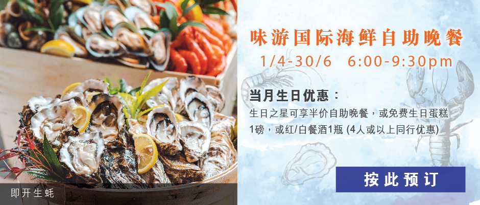 World's Seafood Gourmet Dinner Buffet