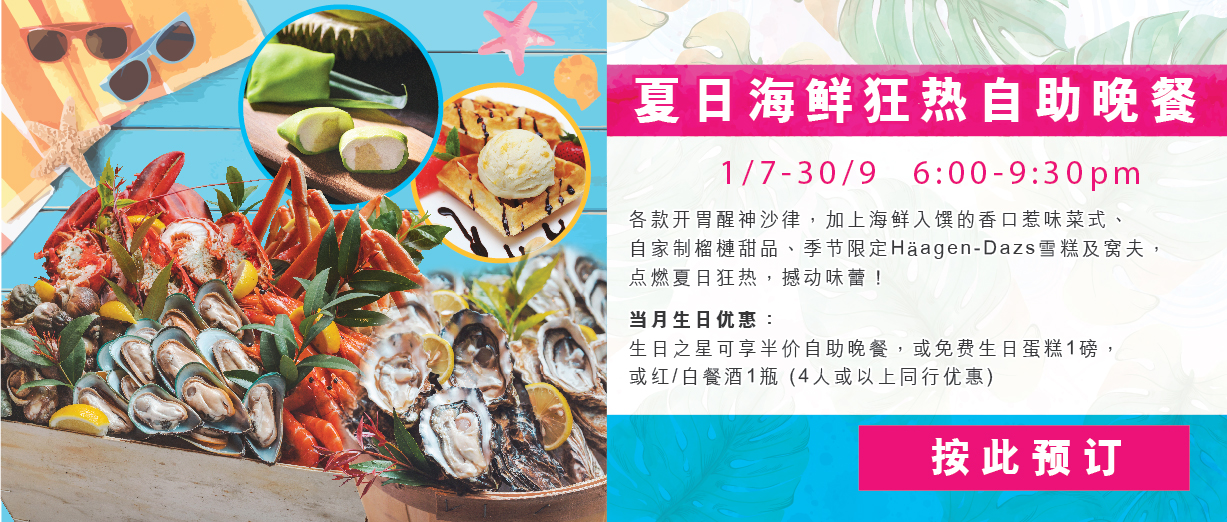 Taste‧Summer Seafood Dinner Buffet