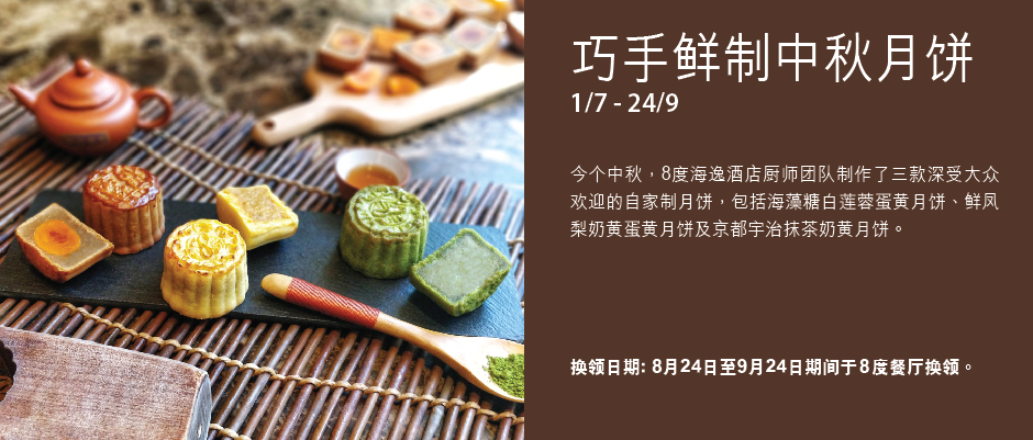 2018 Mooncake promotion