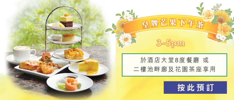 Signature Mango Afternoon Tea Set