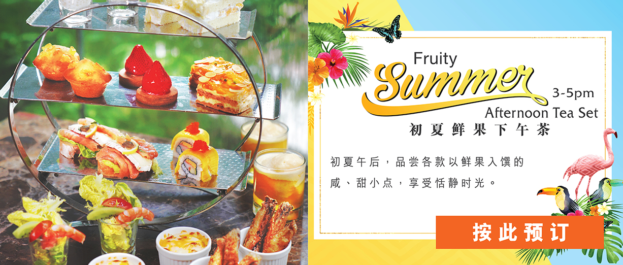 Fruity Summer Afternoon Tea Set