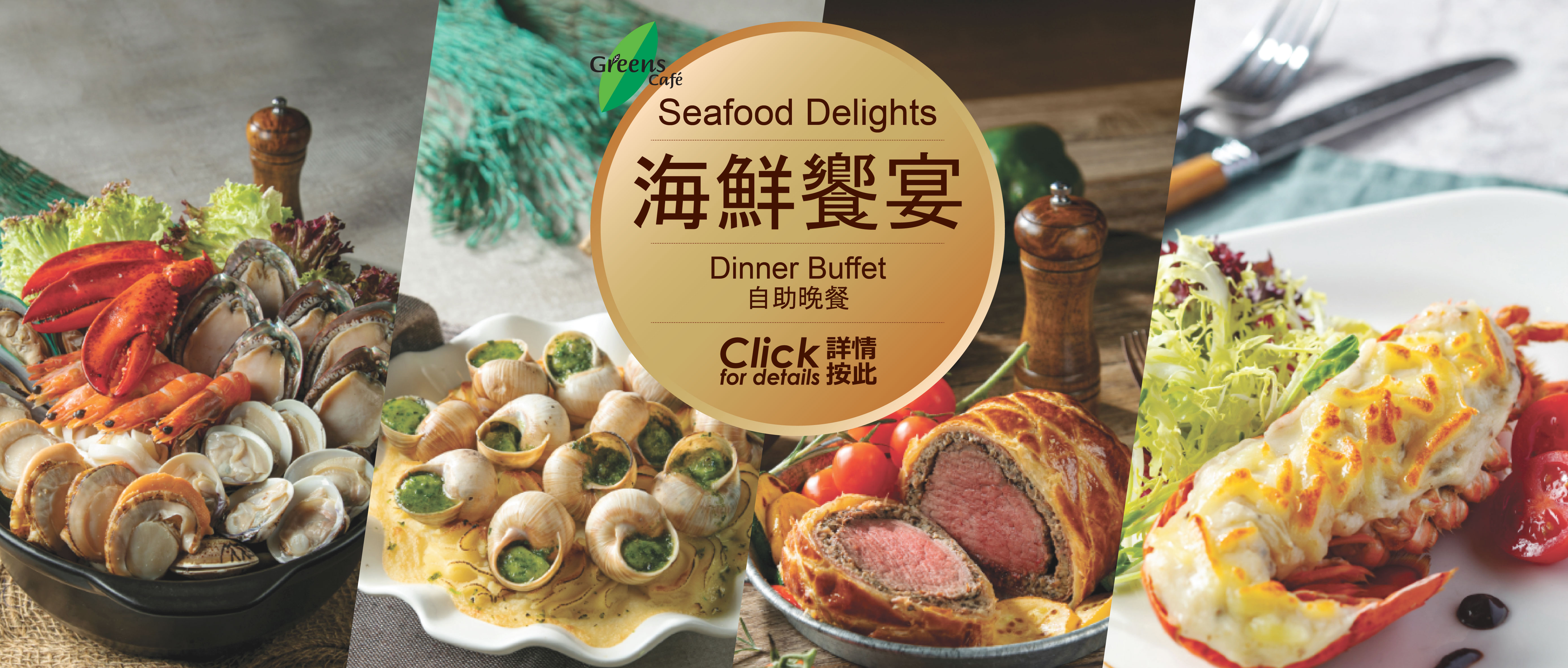 Seafood Delights Dinner Buffet